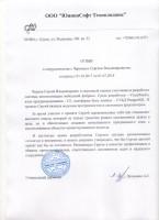 "Отзыв от ООО ""ЮнионСофт Технолоджис"""