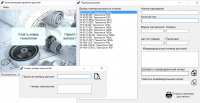 Автоматизация приемки деталей на участке