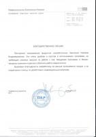 """Благодарственное письмо от ООО """"ПКР"""""""