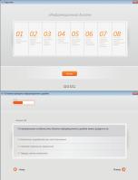 """Программа-опросник на тему """"Информационный дизайн"""""""