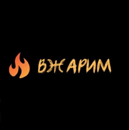 Требуется, разработка логотипа для крафт-кафе «ВЖАРИМ». фото f_170600817d4d030c.jpg