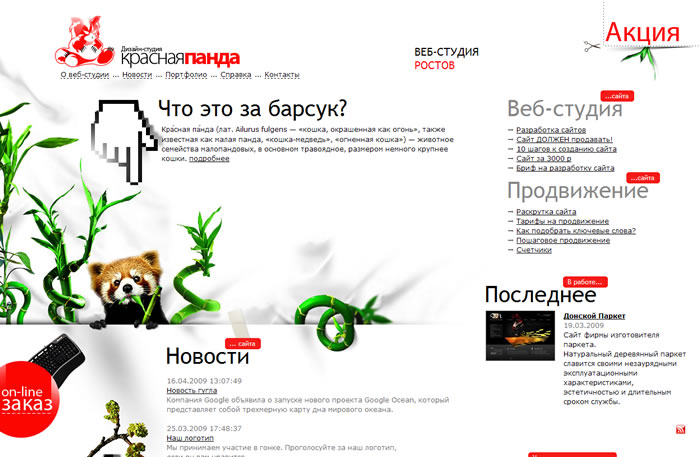 """Сайт веб студии """"Красная панда"""""""