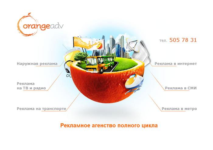 "Рекламное агенство ""Orangeadv"""