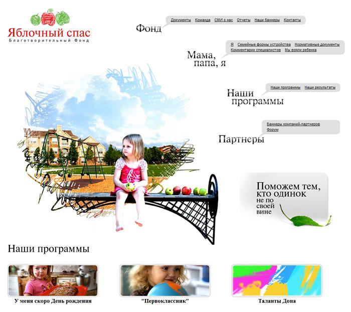 """Благотворительный фонд """"Яблочный спас"""""""