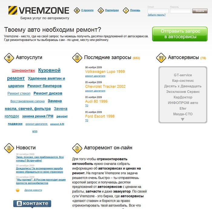 Портал по ремонту автомобилей Vremzone