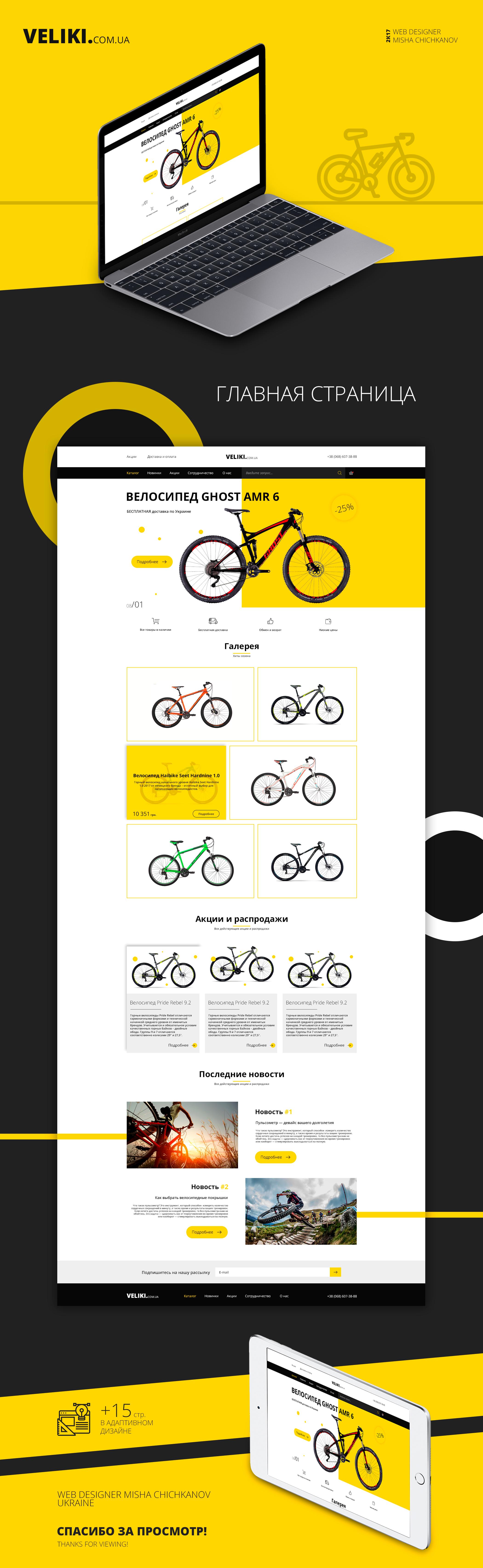 Дизайн+адаптив. VELIKI.com.ua