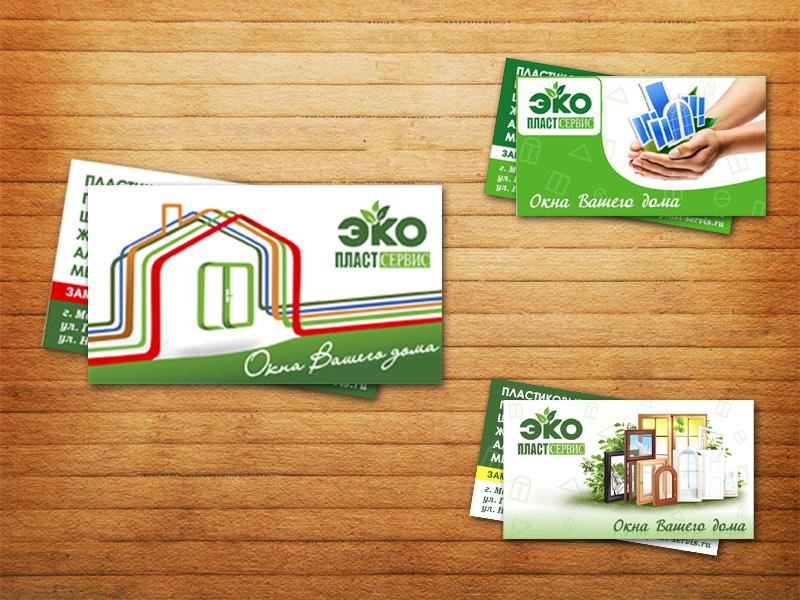 Эко визитки )