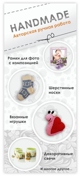Баннер для ИМ podarok-gift.ru