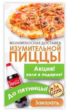 Баннер для рекламы на сайт m-pizza.kg