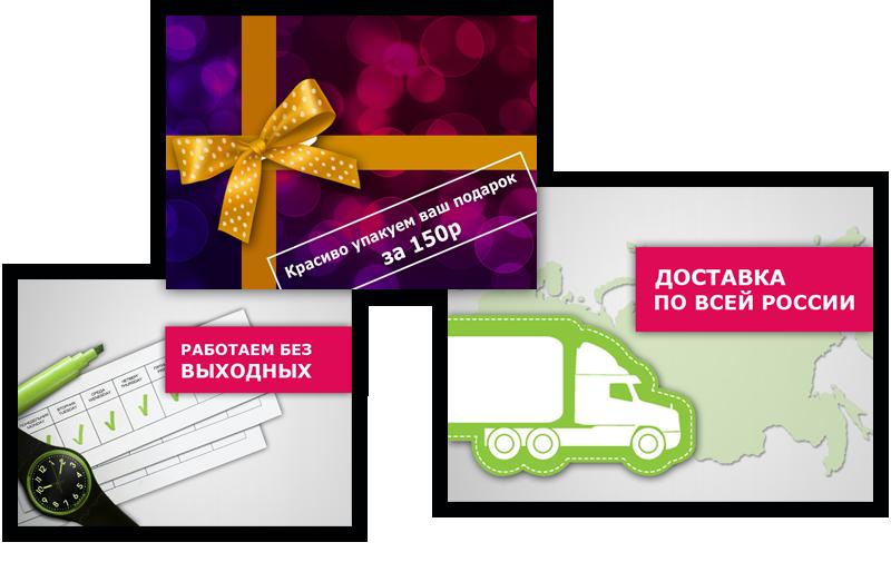 Слайды для сайт podarok-gift.ru