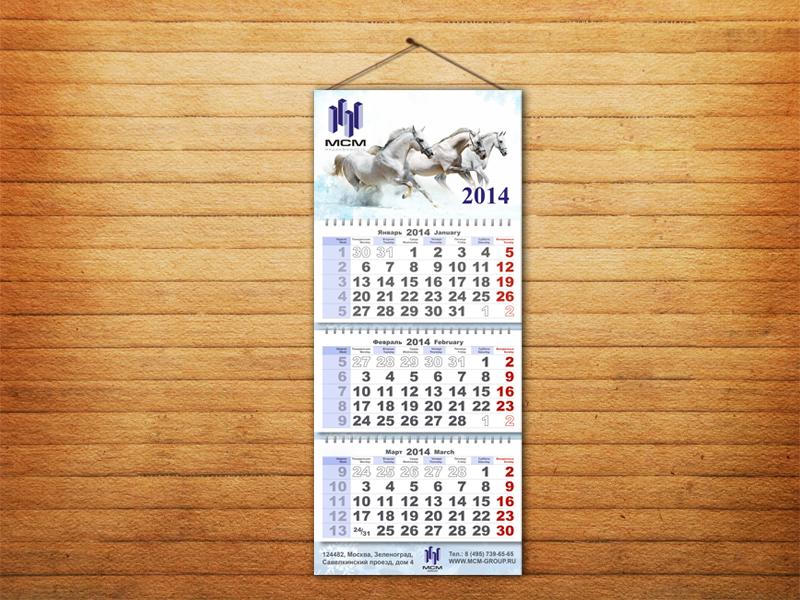 Квартальный календарь MCM