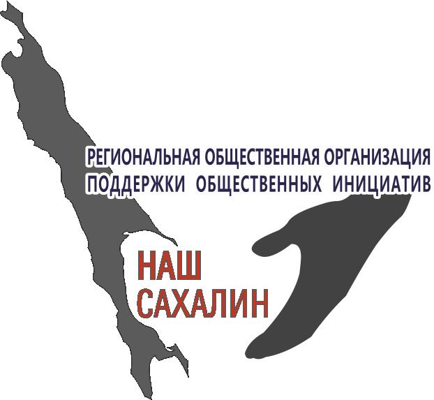 "Логотип для некоммерческой организации ""Наш Сахалин"" фото f_0255a840d87ede09.png"