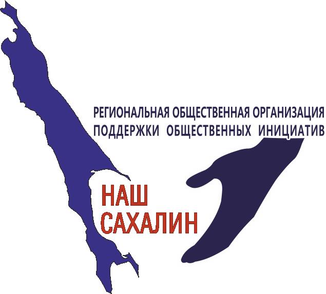 """Логотип для некоммерческой организации """"Наш Сахалин"""" фото f_1655a840d84e7310.png"""