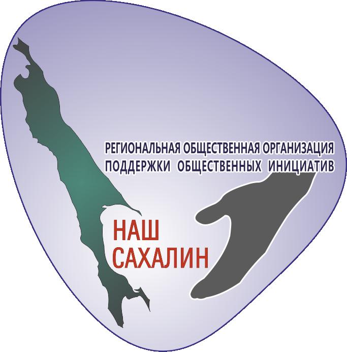 "Логотип для некоммерческой организации ""Наш Сахалин"" фото f_4765a83251fe25fb.png"