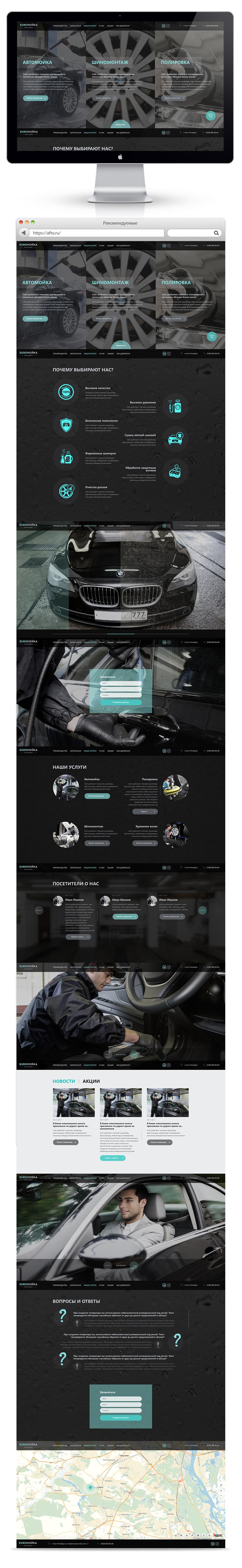 Дизайн для авто мойки