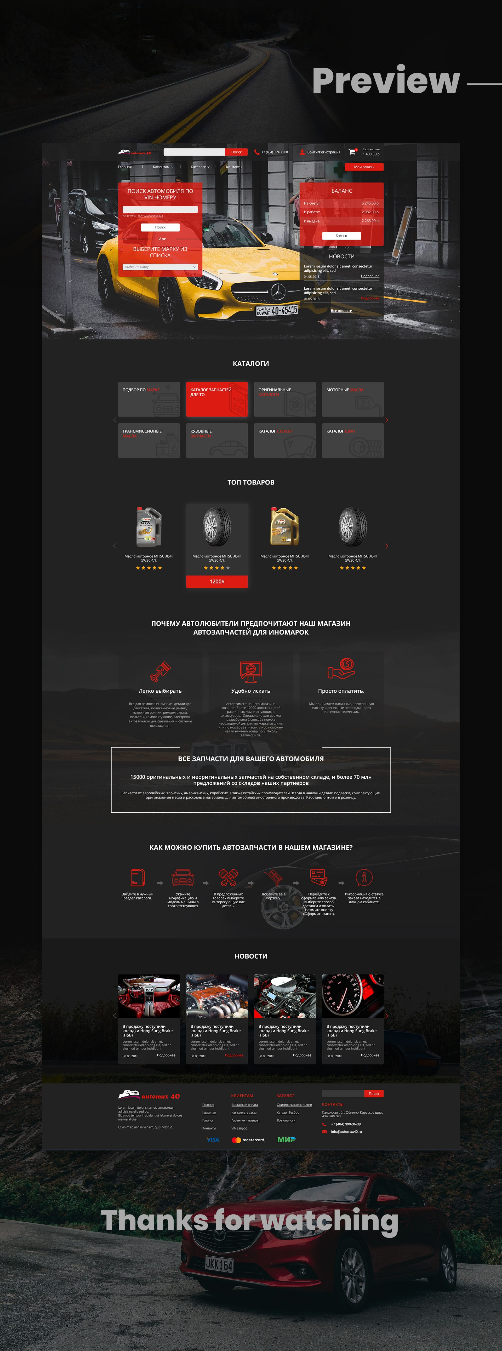 Дизайн интернет магазина для авто товаров
