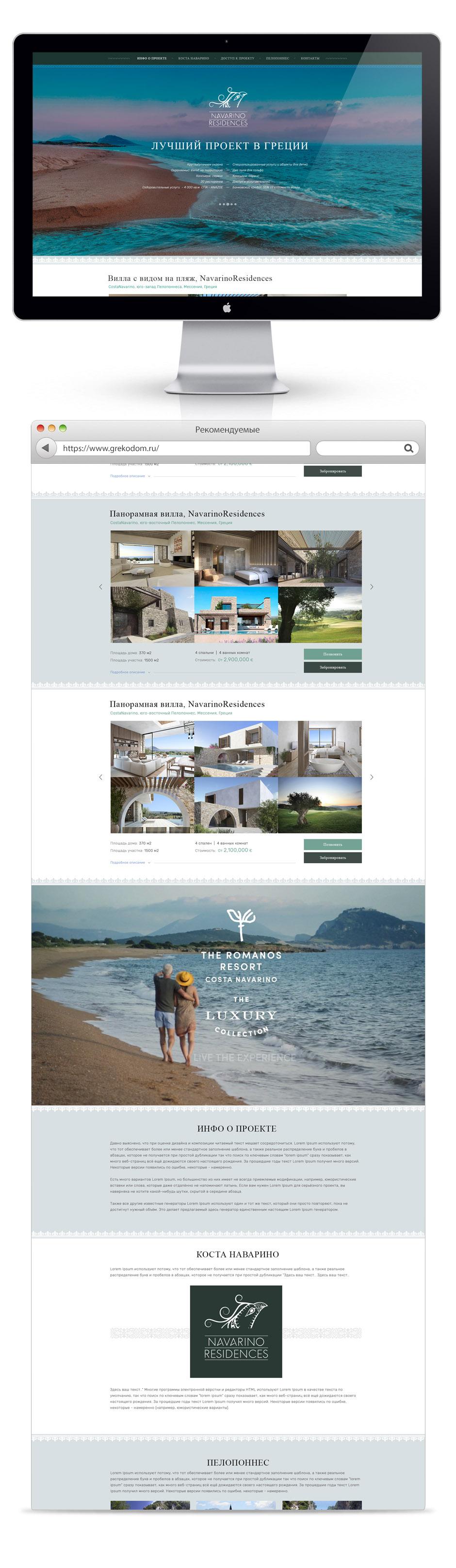 Создание сайта по недвижимости