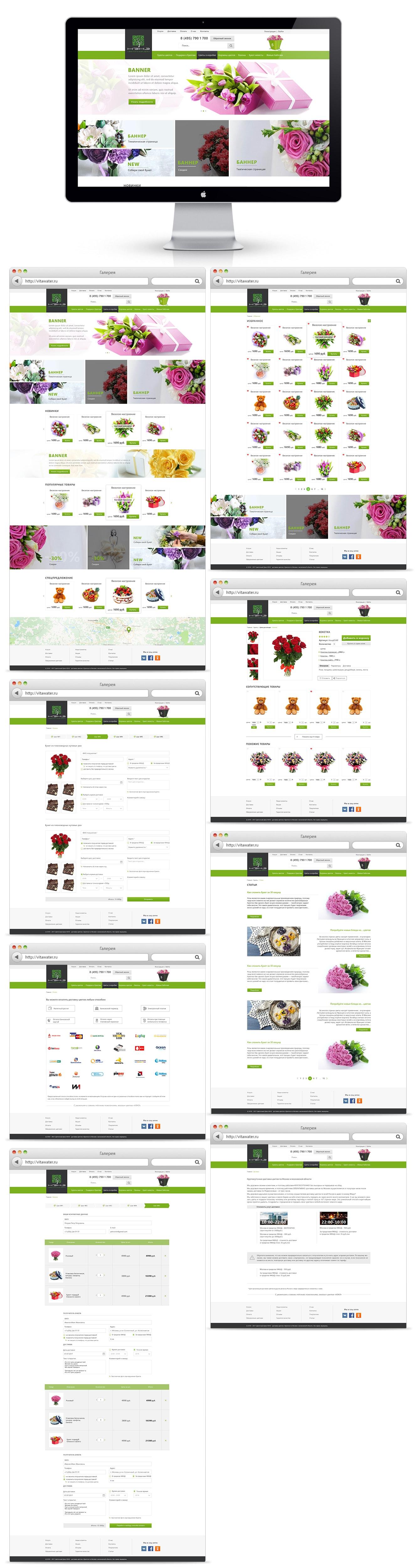 Дизайн и адаптивная верстка для интернет магазина цветов