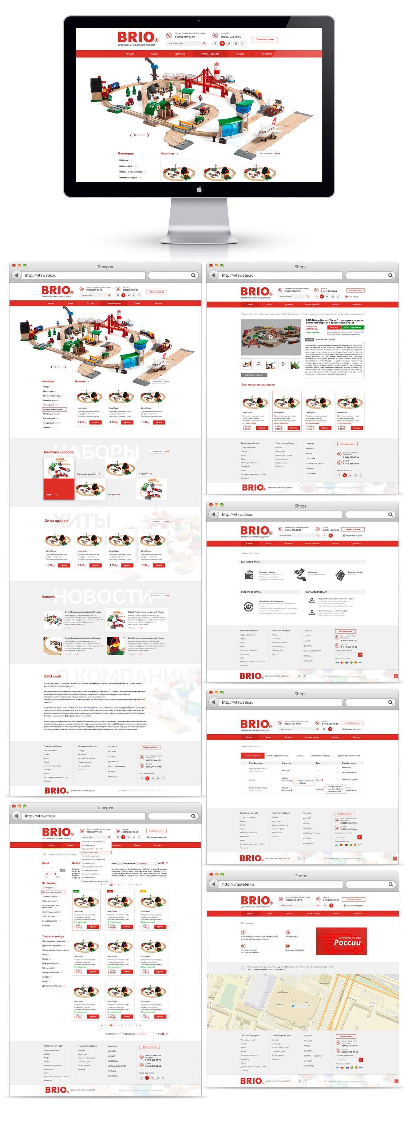 Дизайн интернет магазина  деревянных железных дорог