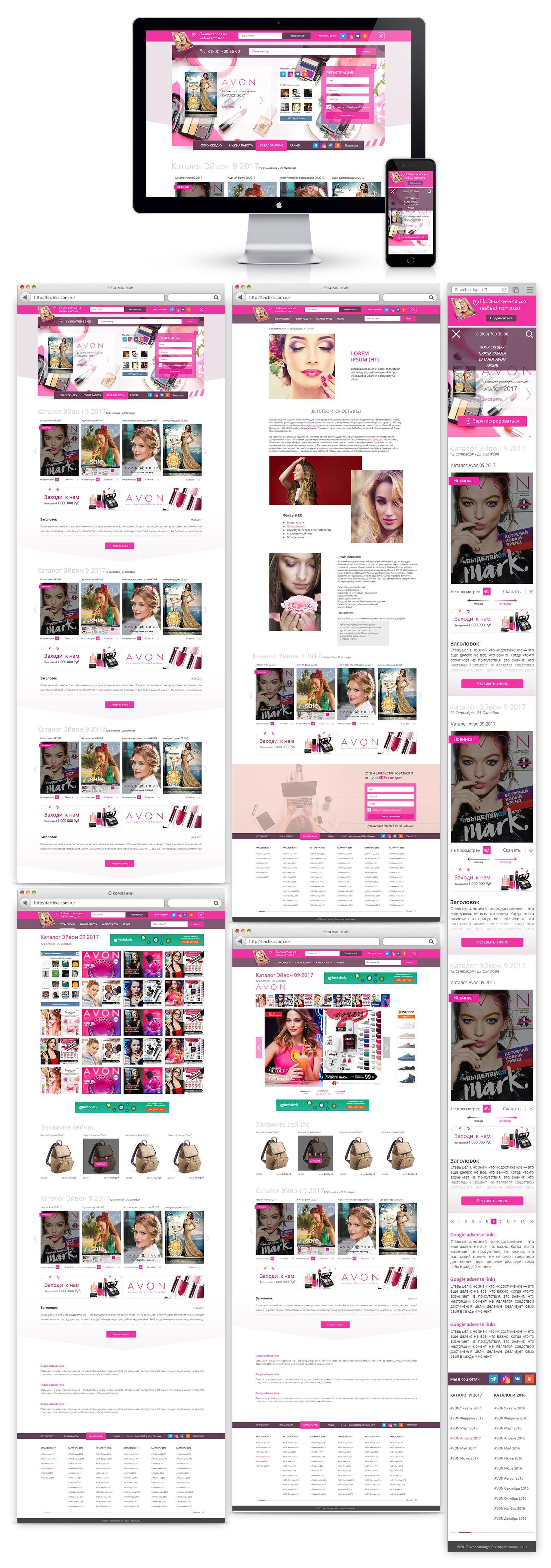 Дизайн сайта для Avon