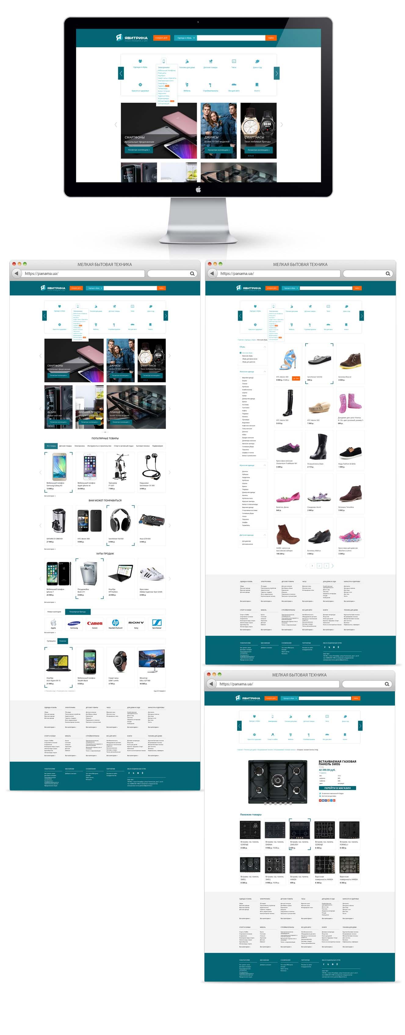 Дизайн интернет магазина для витрина для всех))