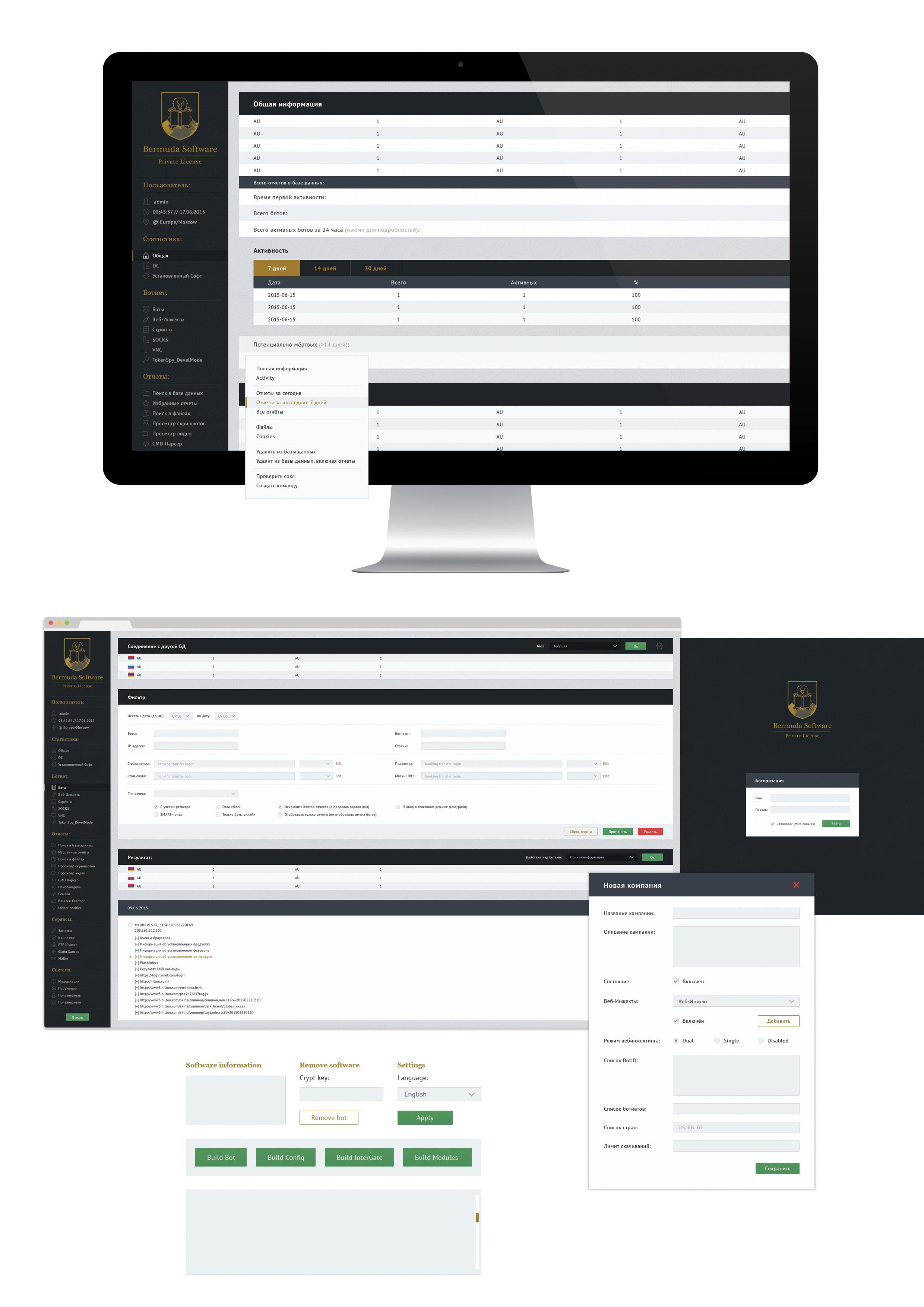 Дизайн интерфейса Бермуда