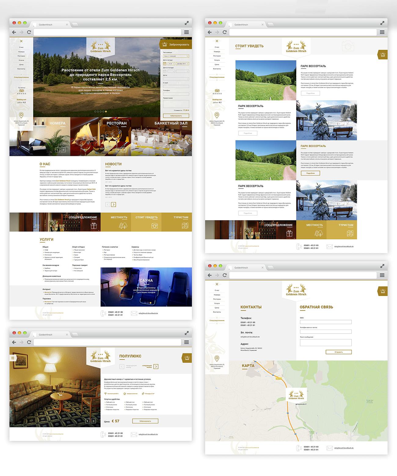Дизайн сайта гостинницы