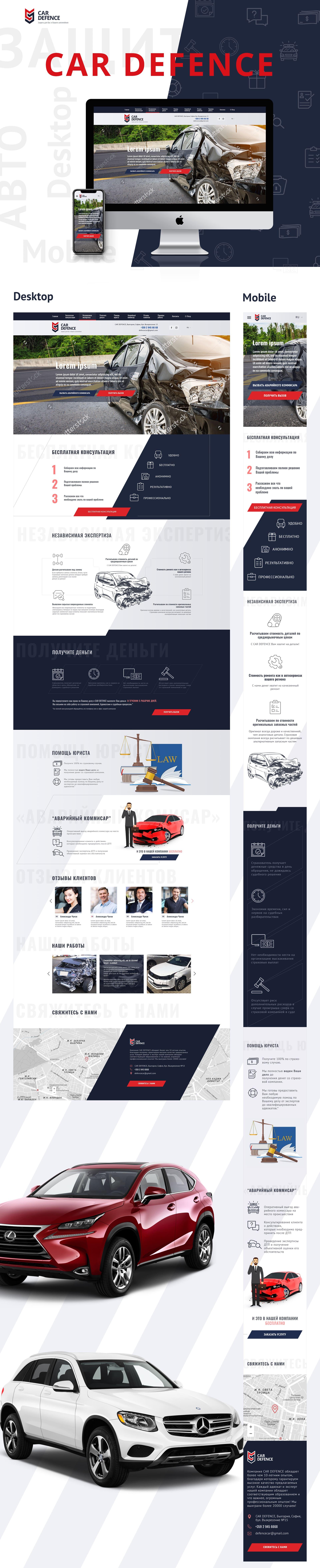 Создание дизайна для страховой компании