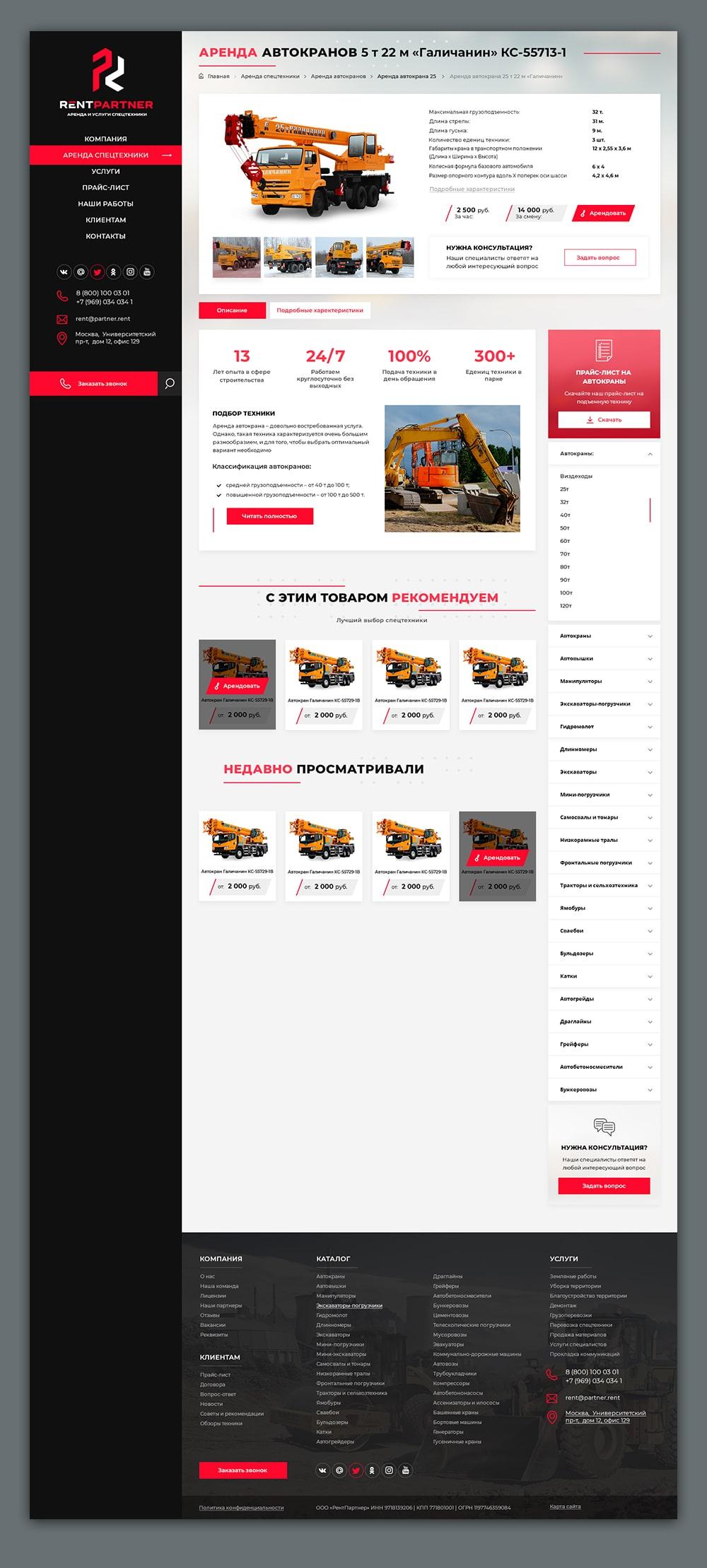 Дизайн сайта | аренда спецтехники