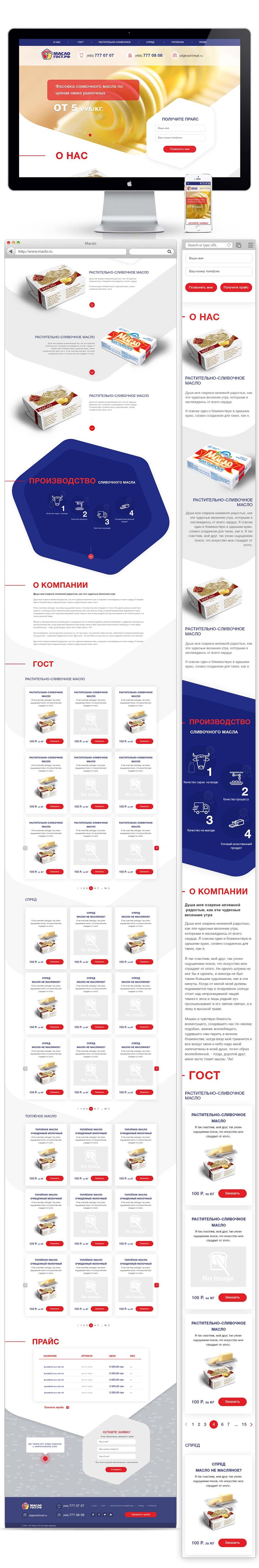 Дизайн Лендинга для компании по созданию  масла