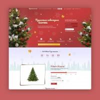 Дизайн лендинга продажа новогодних елок
