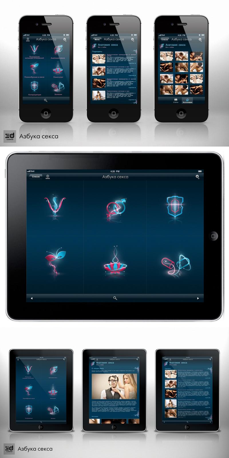 Дизайн приложения азбука секса (камасутра)