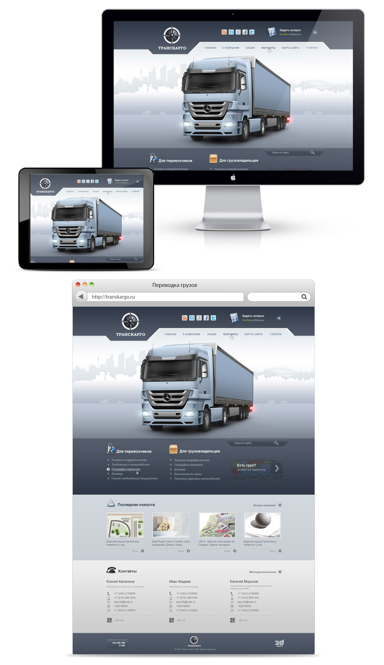 Дизайн сайта грузоперевозки