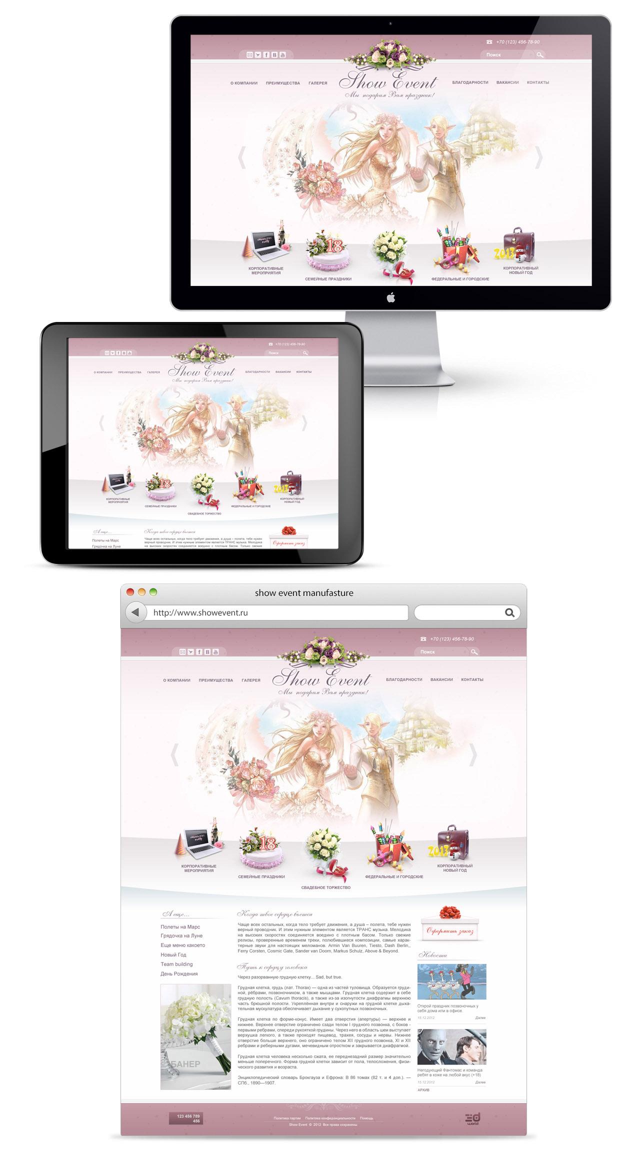 Жизайн сайта для ивент агентства!