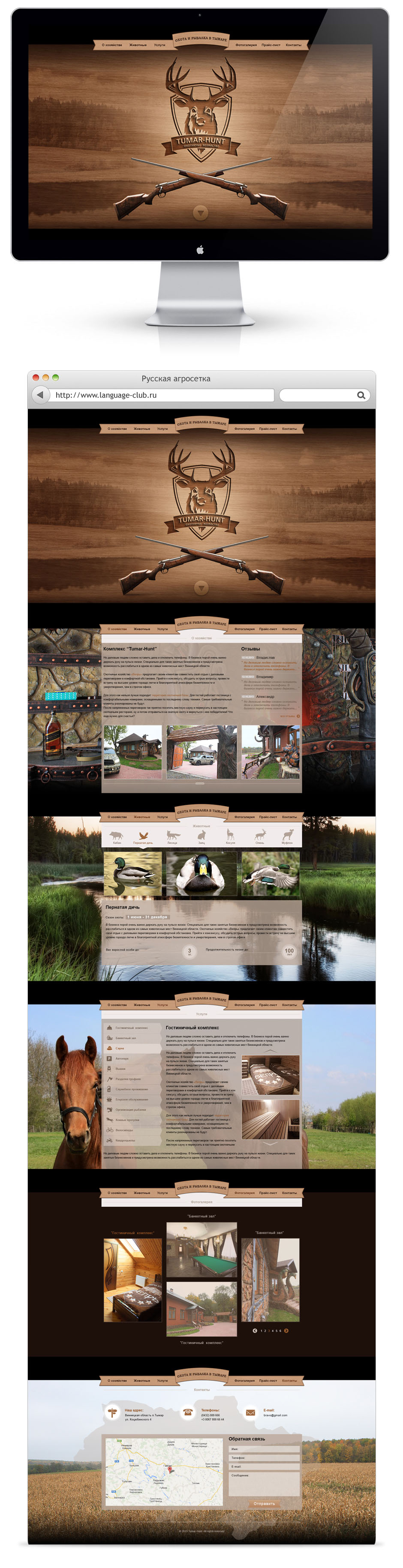 сайт охотничий усадьбы