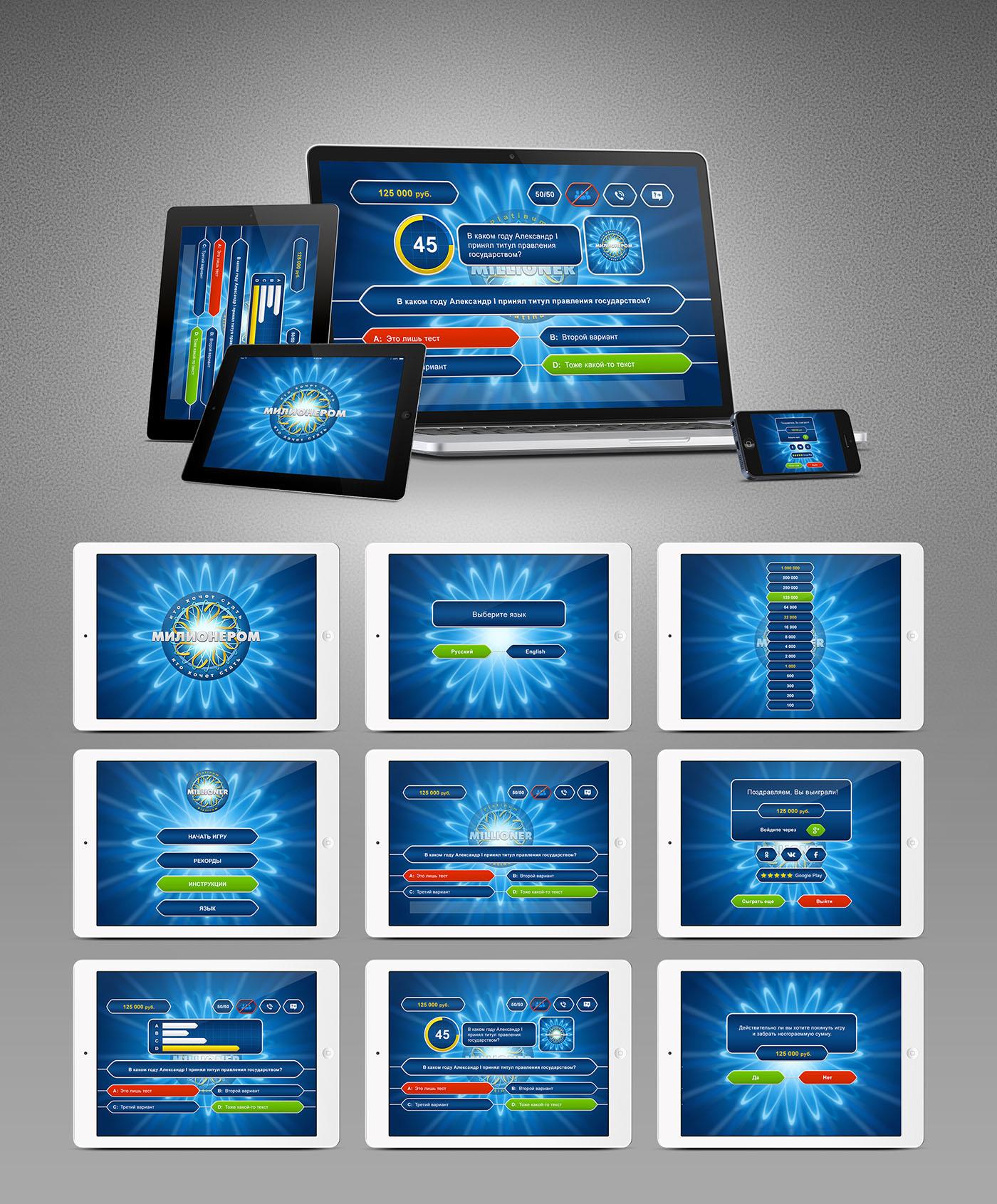 Дизайн приложения Миллионер
