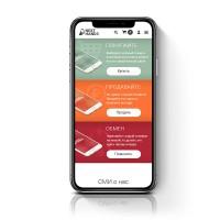 Дизайн приложения продажа б/у iPhone
