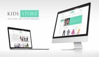 Дизайн для интернет магазина детской одежды
