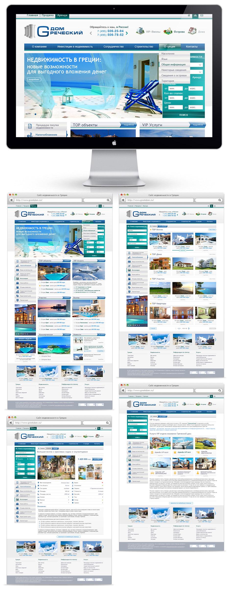 Разработка сайта по продаже недвижимости