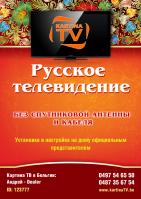 Листовка - русское телевиденье за рубежом!