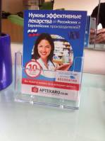 флаердля аптеки