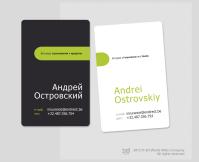Страховик визитки