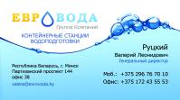 Визитка для станций по очистке воды