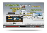 Презентационный видео ролик веб студии