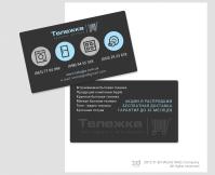 визитки для интернет магазина бытовой техники