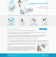 Сайт нейрохирургического отделения - контент наполнение.