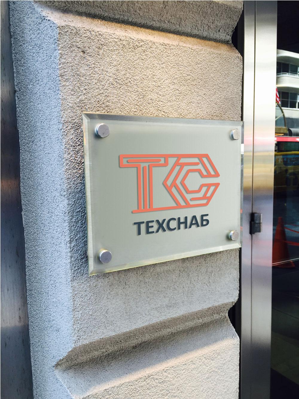 Разработка логотипа и фирм. стиля компании  ТЕХСНАБ фото f_8165b1c439f0a29e.jpg