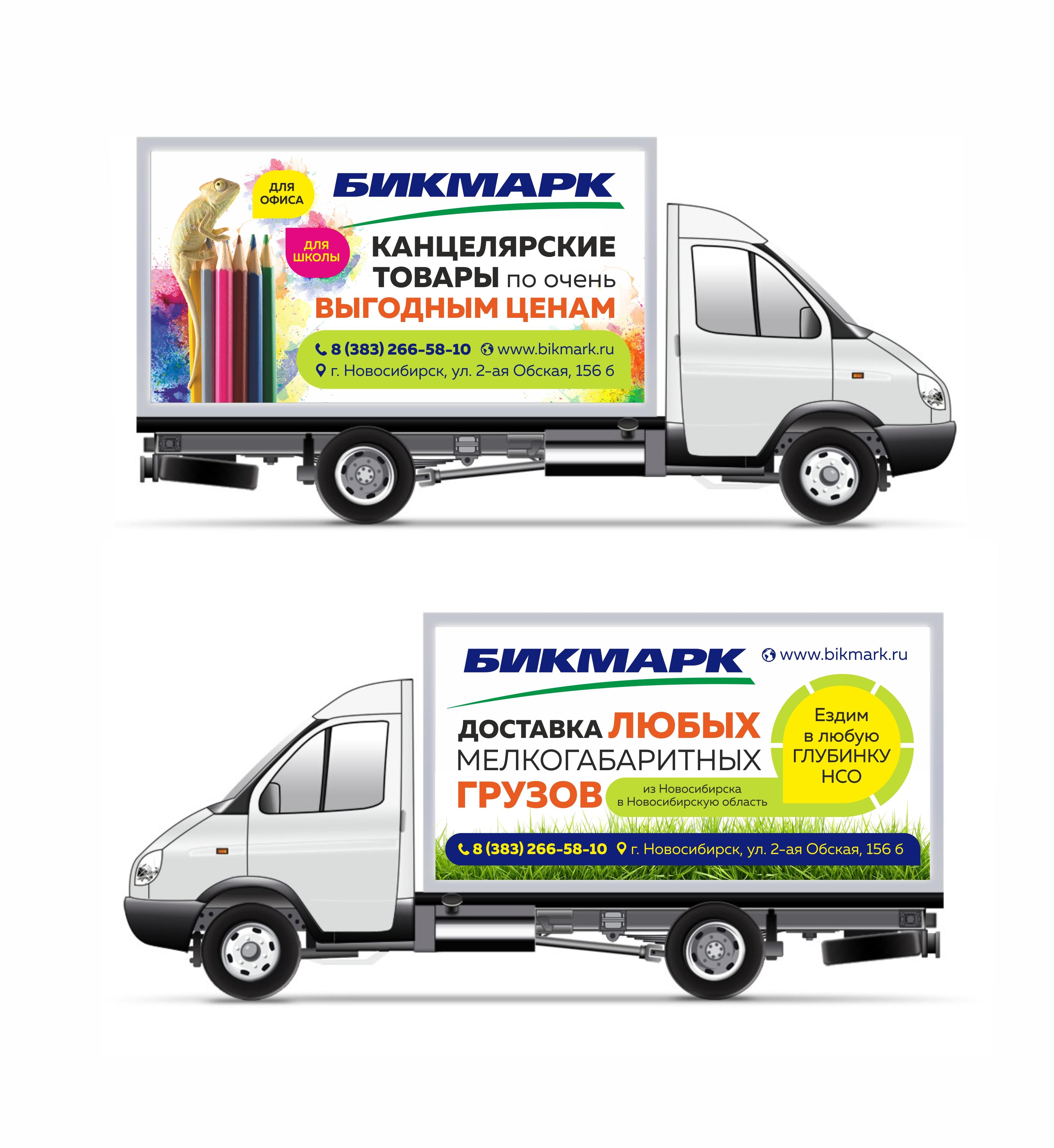 Разработка  рекламы на грузовые машины фото f_7645b2b927f10b31.jpg