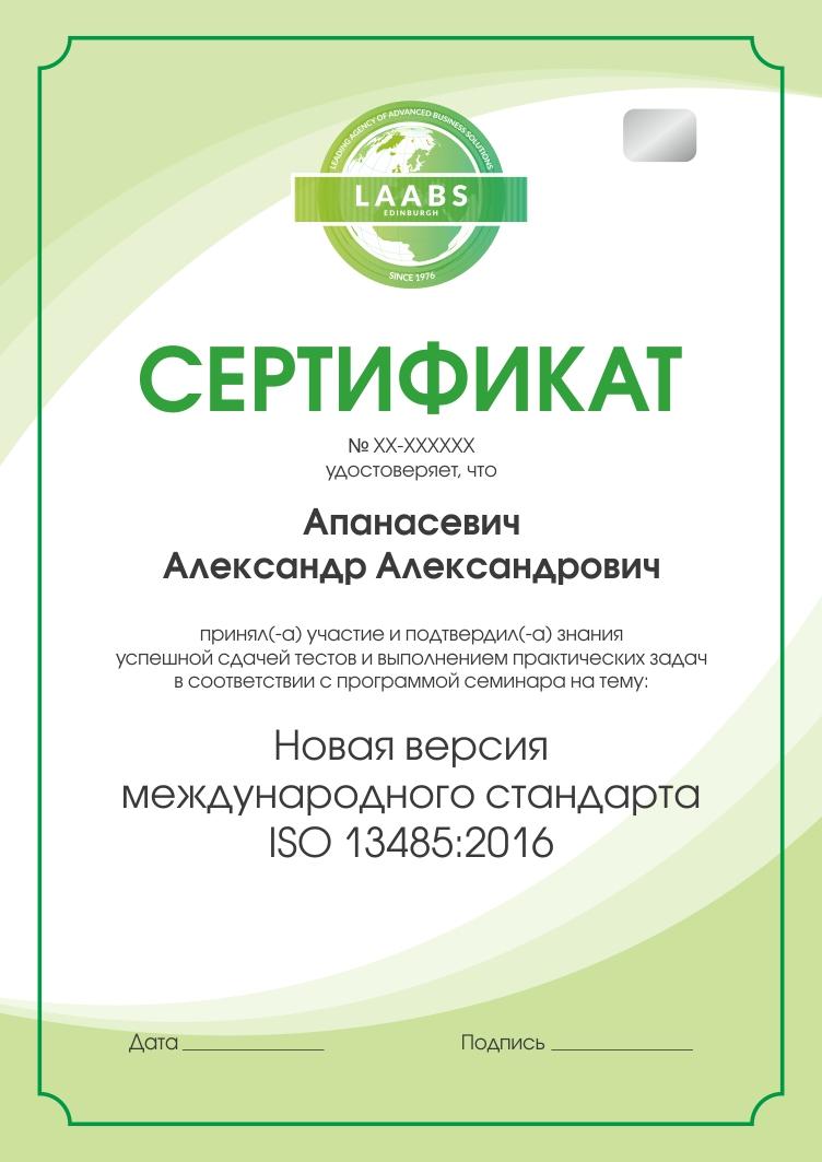 Необходимо разработать дизайн 3 сертификатов фото f_770587f9c528e735.jpg