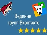 Ведение групп Вконтакте